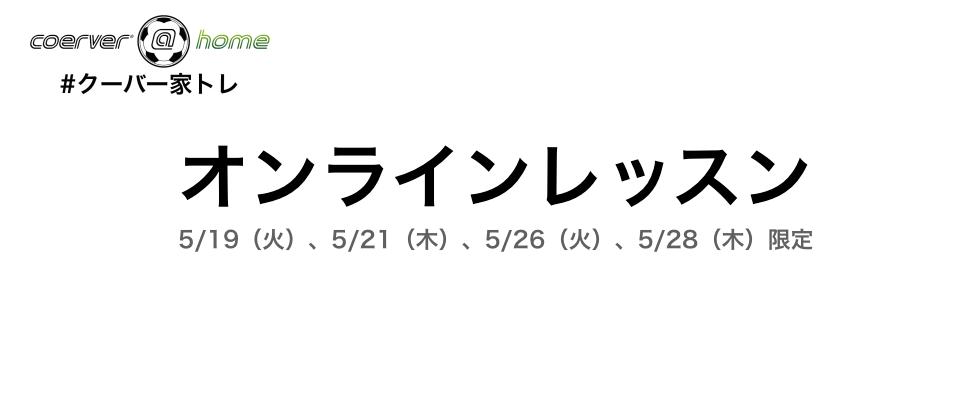 5/19-28限定|オンラインレッスン