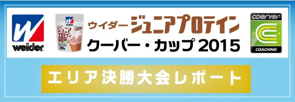 エリア決勝大会レポートバナー-01