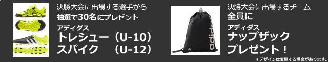 U-10と12バナー-01