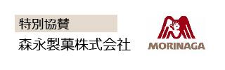 森永バナー-01-01