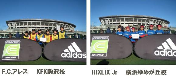 U10 FCスアレス HIXLIX Jr