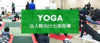 Yoga 法人向け