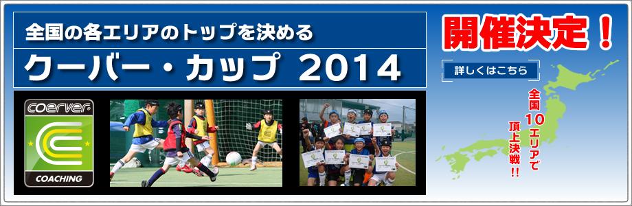 coervercup2014.fw