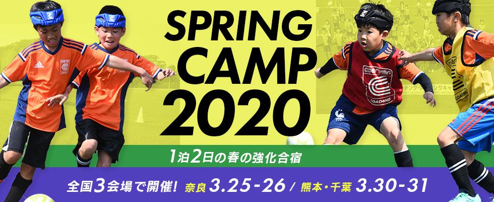 スプリングキャンプ2020